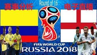 世界杯2018 | 哥伦比亚 VS 英格兰 | 电子球赛直播 | 成绩预测 | 谁会胜?