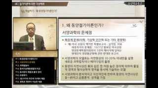 동양역술특강 제6주차1강(내년 장마예측 어떻게 가능한가?)