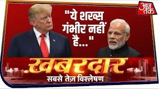 देश-दुनिया की बड़ी खबरों का सबसे सटीक और तेज विश्लेषण । देखिए Khabardar With Sweta Singh