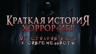 Краткая История Хорроров: от столпов жанра к современности (Greed71 Review)