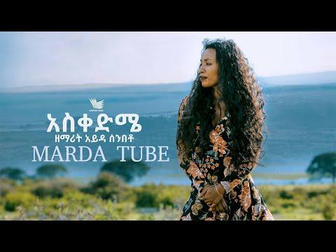 Ayda Senbeto  - | አስቀድሜ / Ethiopian Protestant Mezmur 2019 (Official Video)