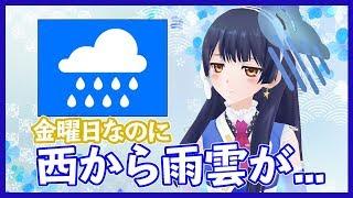 【 ウェザーロイドの金曜天気予報】6月14日の天気