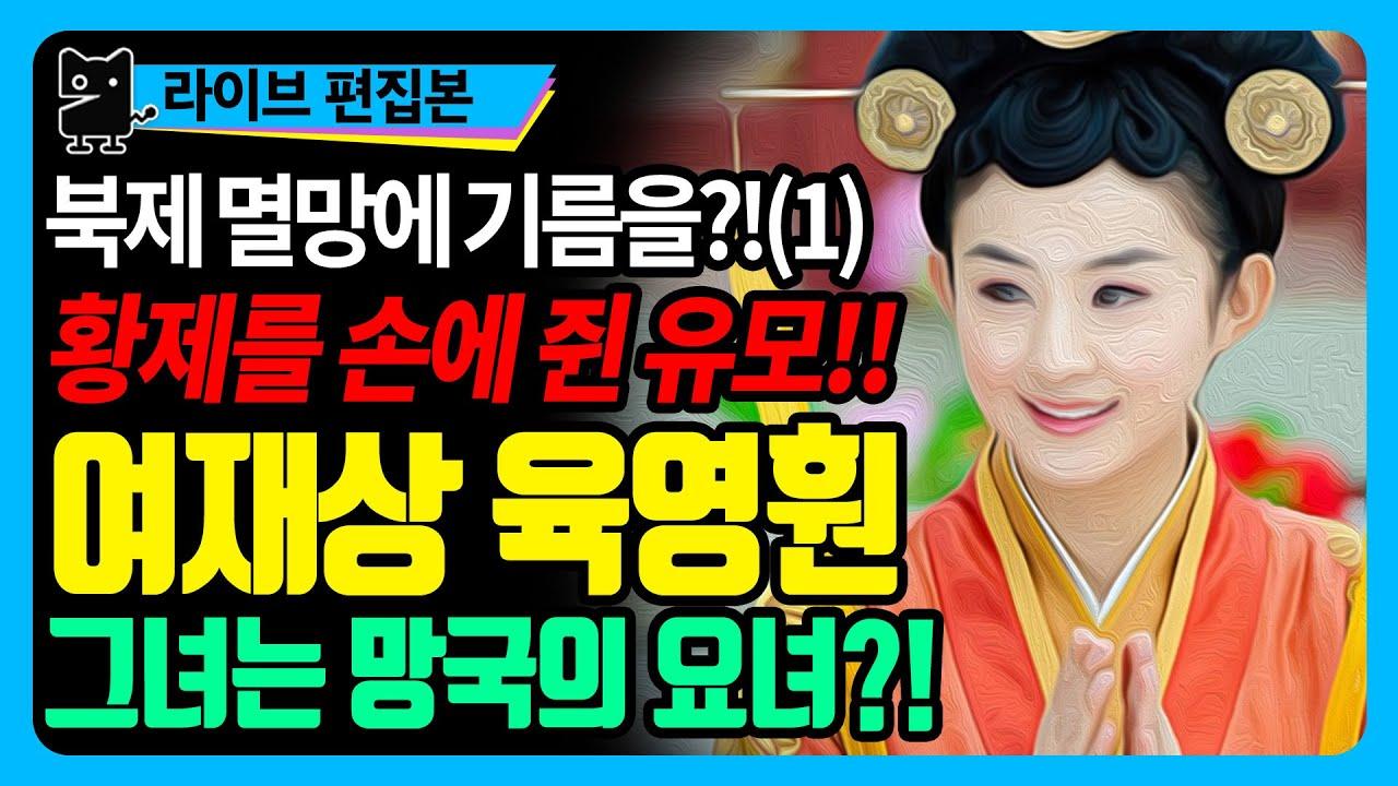 북제멸망사(1) 중국 유일의 여자재상 육영훤, 그녀는 북제를 망하게한 요녀? (역사, 중국사, 위진남북조시대, 북제사)