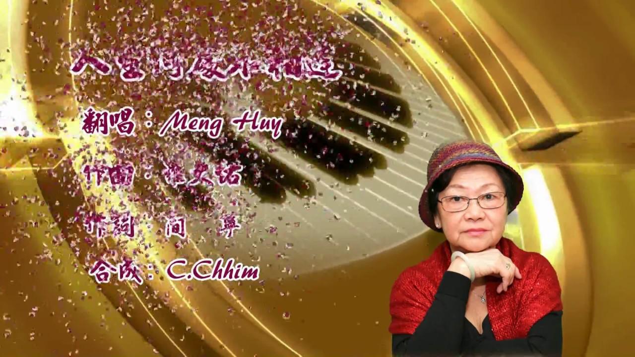 人生何處不相逢 by Meng Huy - YouTube