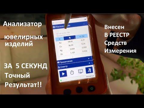 СПЕКТРОМЕТР ДРАГОЦЕННЫХ МЕТАЛЛОВ VANTA ELEMENT