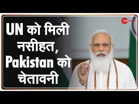 UN में PM Modi का संबोधन, चीन-पाकिस्तान-तालिबान चित | UNGA | PM Modi | Latest Hindi News | Zee News