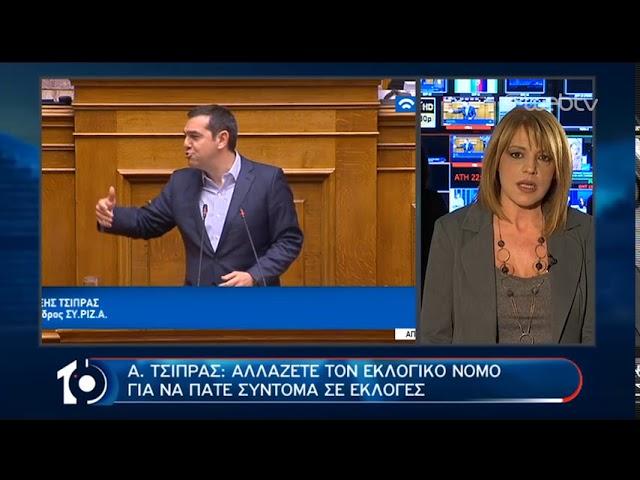 <span class='as_h2'><a href='https://webtv.eklogika.gr/sygkroysi-sti-voyli-gia-to-neo-eklogiko-nomo-23-01-2020-ert' target='_blank' title='Σύγκρουση στη Βουλή για το νέο εκλογικό νόμο | 23/01/2020 | ΕΡΤ'>Σύγκρουση στη Βουλή για το νέο εκλογικό νόμο | 23/01/2020 | ΕΡΤ</a></span>