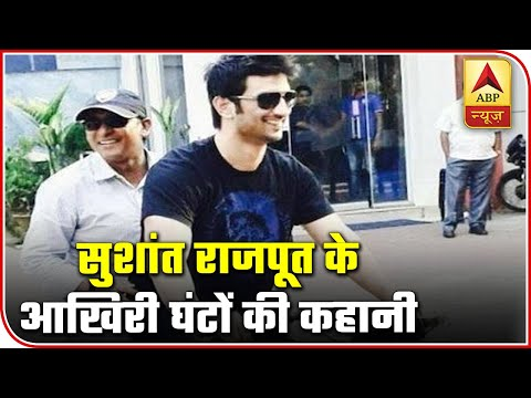 Know What All Happened In Sushant Singh Rajput's Residence Today | ABP News