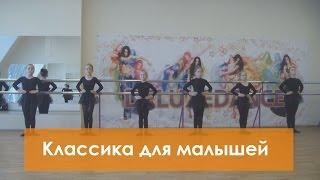 Подготовка к классическому танцу для малышей