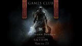 Прохождение игры The Elder Scrolls 5 Skyrim часть 23 Гильдия воинов
