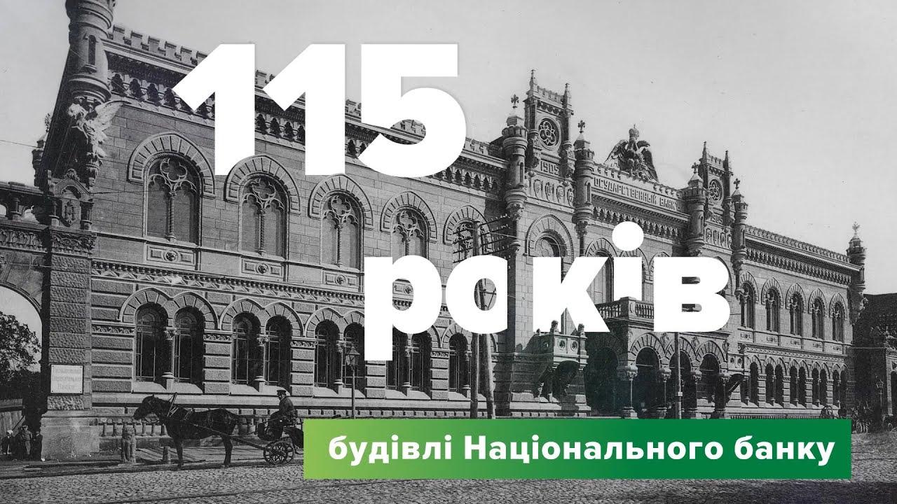 115 років будівлі НБУ