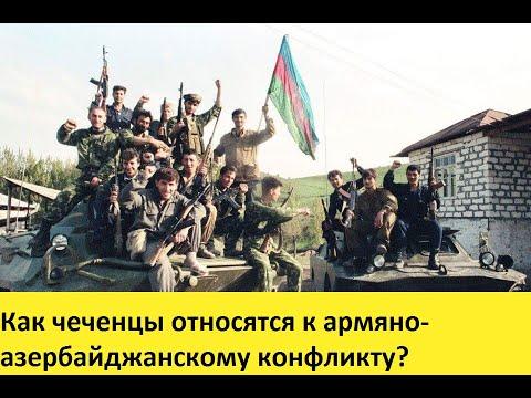 Как чеченцы относятся к армяно-азербайджанскому конфликту?