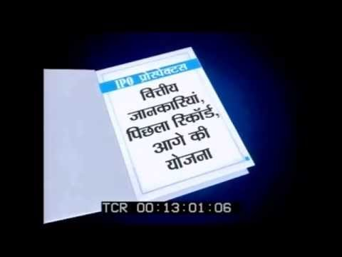 Learn the Basics of an IPO (Hindi)