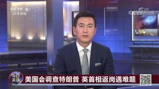 《今日关注》 20200424 美国会调查特朗普 英首相返岗遇难题| CCTV中文国际