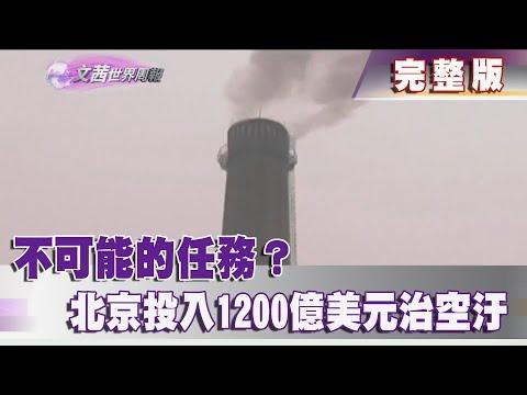 【完整版】2018.05.26《文茜世界周報》不可能的任務?北京投入1200億美元治空汙 Sisy's World News