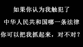 中国百姓维权联盟主席刘卫平闯关,舌战罗湖关警察全过程