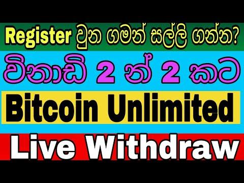 E Money Sinhala ???????? | New Bitcoin Clam Website 2020 | Viefaucet.com