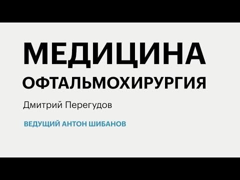 РБК-Пермь Итоги 13.08.19  МЕДИЦИНА. Офтальмохирургия.