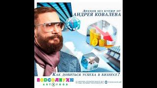 Бизнес лекция Андрея Ковалева #3
