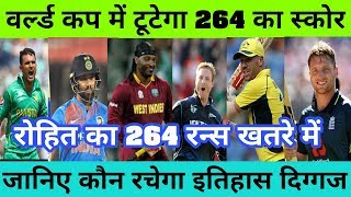 वर्ल्ड कप में Rohit का 264 Runs का स्कोर टूटेगा, ये खिलाडी रचेगा इतिहास   रोहित का रिकॉर्ड खतरे में