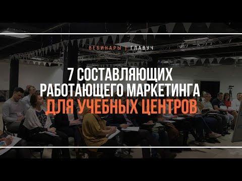 7 составляющих работающего маркетинга для учебных центров