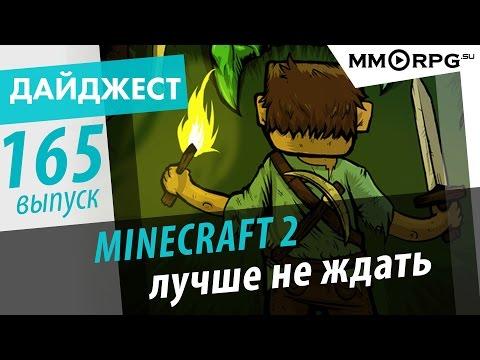 видео: minecraft 2: Дискотека отменяется! Новостной дайджест №165