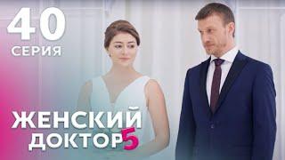 Женский доктор 5 - Серия 1/40