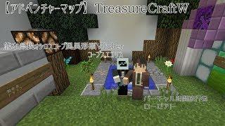[LIVE] 【生配信!!】熊本県民と一緒にTreasureCraftW 夜の部