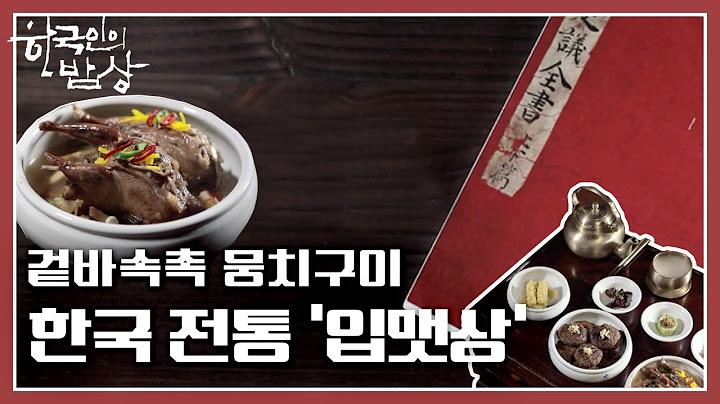 한국전통 밥상 '입맷상' [한국인의 밥상] (KBS 201001 방송)