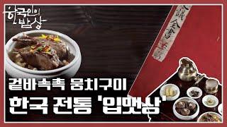 한국전통 밥상 '…
