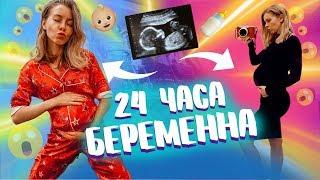 24 ЧАСА БЕРЕМЕННА!! 🍼👶САМЫЙ СТРАННЫЙ ЧЕЛЛЕНДЖ! | Ира Блан