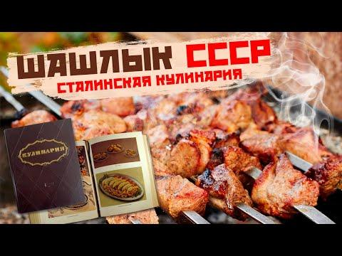 Шашлык СССР | Готовим по книге 1955 года | Сталинская Кулинария