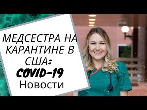#17 Новости от Aмериканской медсестры: Лицом к лицу с Коронавирусом, 30е марта