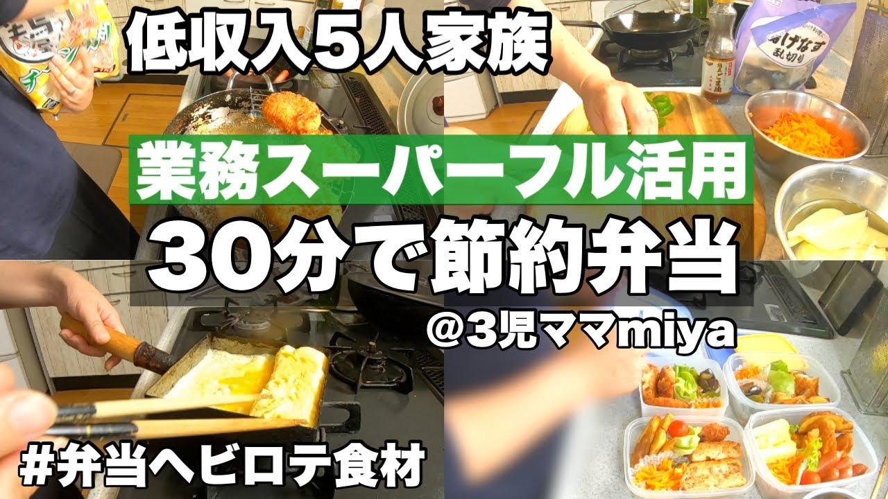 【業務スーパー】時短で節約弁当/弁当に便利な冷凍食材/低収入5人家族