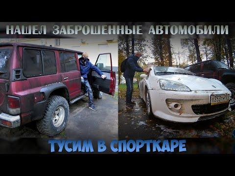 Туса в спорткаре   ЗАБРОШЕННЫЕ МАШИНЫ 🚘 Nissan Patrol 🚗 ТагАЗ Aquila