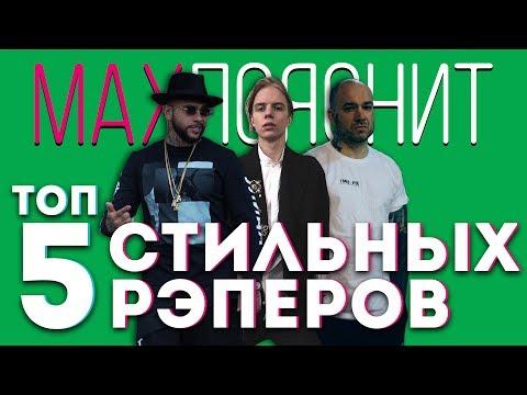 ТОП 5 СТИЛЬНЫХ РЭПЕРОВ | MAX ПОЯСНИТ