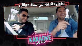 بالعربي Carpool Karaoke | حماقي يكشف أطول دقيقة في حياتة مع هشام الهويش فى كاربول بالعربى - الحلقة 2