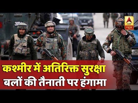 कश्मीर पर मोदी सरकार के प्लान से आतंकी परेशान, महबूबा मुफ्ती और अब्दुल्ला हैरान, देखिए ये रिपोर्ट |