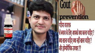 आपके blood में uric acid ना बढ़े आप ऐसा क्या करें ? Preventive Homeopathic Medicine & Tips for gout