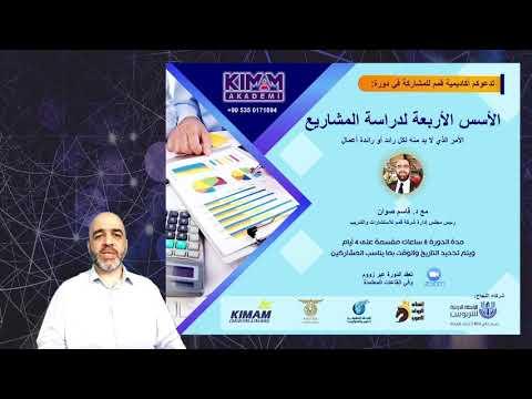 دورة الأسس الأربعة لدراسة المشاريع مع المدرب د. قاسم صوان