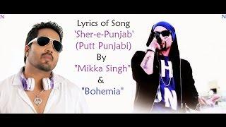 "BOHEMIA - Lyrics of 'Sher-e-Punjab (Putt Punjabi)' By ""Mikka Singh"" Ft. ""Bohemia"""