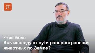 Историческая биогеография - Кирилл Еськов