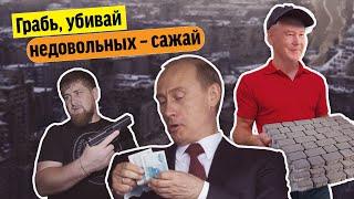Фото Как устроены власть и коррупция в России. Интервью Яшина.