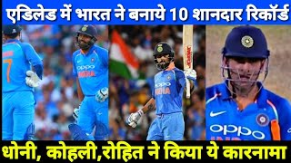 AUS vs IND win in 2nd ODI Adelaide | 10 great records made by India | Dhoni, Kohli, Rohit Record