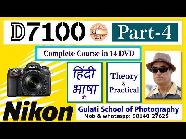 04 DVD | Nikon D7100 Camera Lenses | Aperture | ISO | Shutter | Metering Modes | कोर्स हिंदी में
