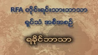 RFA Rakhine Language TV September 1st Week