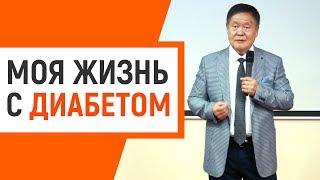 Gambar cover Жизнь диабетика: Когай Роман Львович