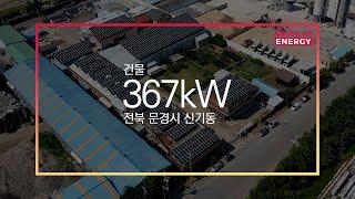 태양글러브 태양광발전소! 건물태양광 367kW 시공후기…