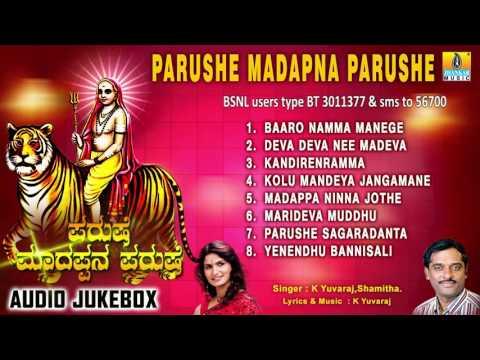 ಪರುಷೇ ಮಾದಪ್ಪನ ಪರುಷೇ-Parushe Madapna Parushe | Sri Male Mahadeshwara Songs | K Yuvaraj