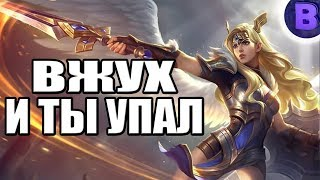 РАКО - ГАЙД ФРЕЯ MOBILE LEGENDS 2020 / МОБАЙЛ ЛЕГЕНДС